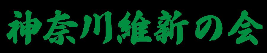神奈川維新の会
